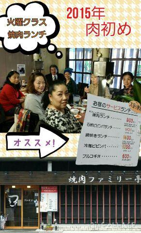 火曜クラス恒例の焼肉ランチ\(^o^)/