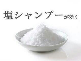塩シャンプー
