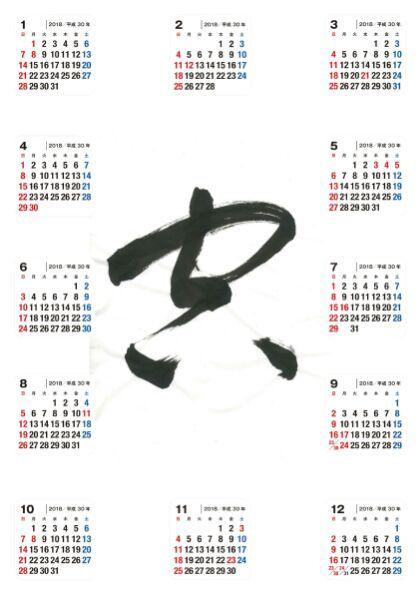 2018年の漢字一字を発表