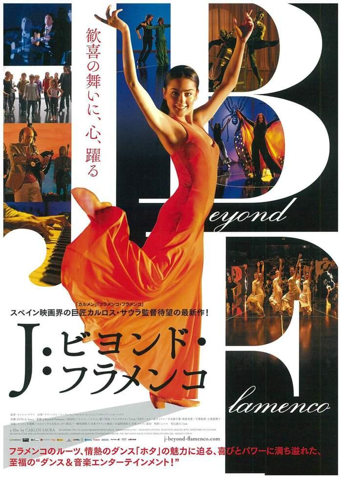 映画「J:ビヨンド・フラメンコ」を観ました!