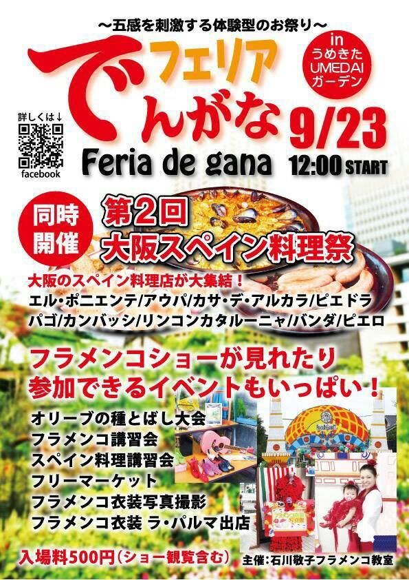 今年は大阪、梅田でやります!!