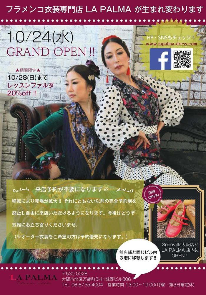 関西初!フラメンコ衣装総合ショップがオープン