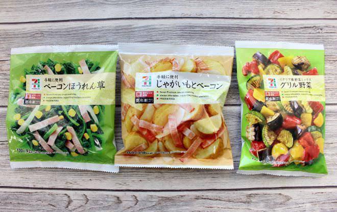使えるセブンイレブン冷凍野菜