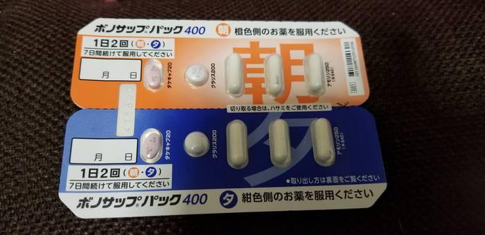 ピロリ菌除去スタート~日常がフラメンコ~