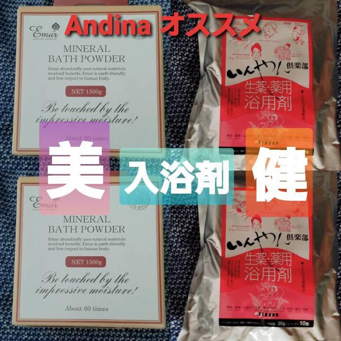 アンディーナおすすめの2大美健入浴剤~日常がフラメンコ~