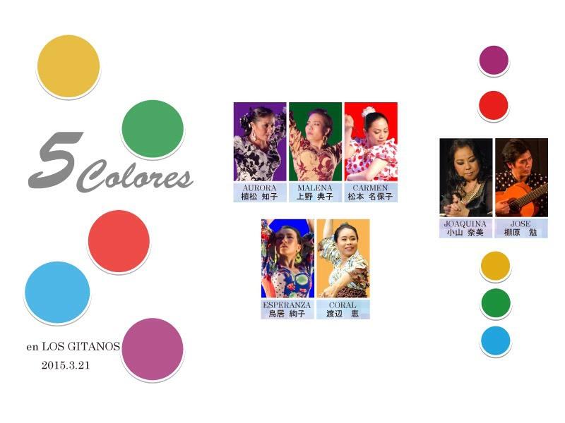 3/21(土) 2015 舞踊団ライブ 「5 Colores」
