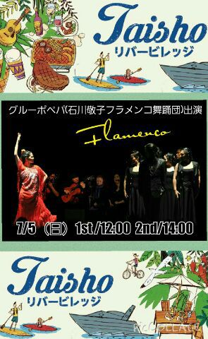 石川敬子フラメンコ舞踊団 7/5(日)大正リバービレッジイベント出演決定