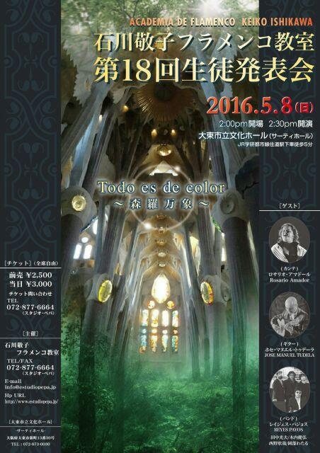 5/8(日)第18回石川敬子フラメンコ教室生徒発表会