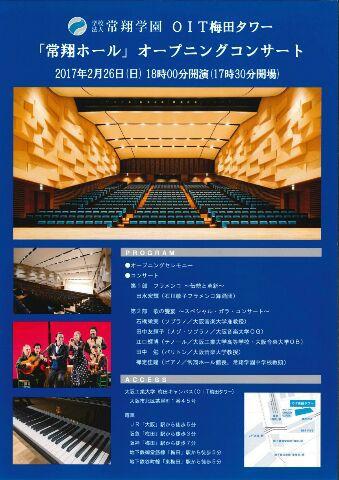 2/26(日)2017 常翔ホールオープニング・コンサートに出演