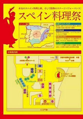 今年も「京都スペイン料理祭」に出演します
