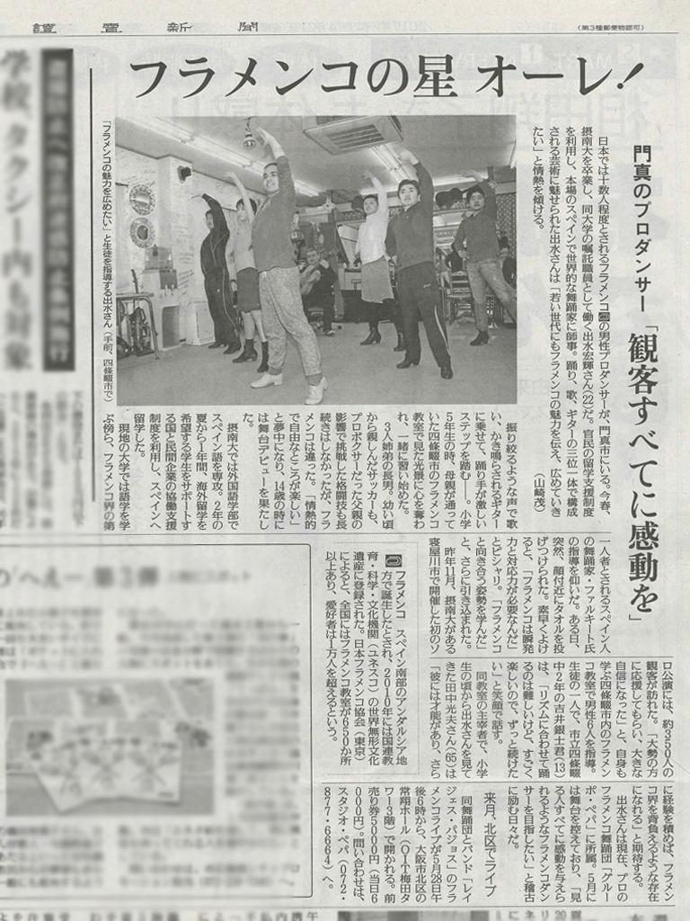 170421読売新聞2.jpg