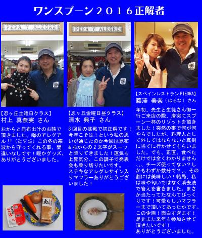 2016ワンスプーン正解者.jpg