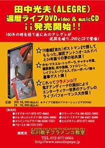 DVD_promo_s.jpg