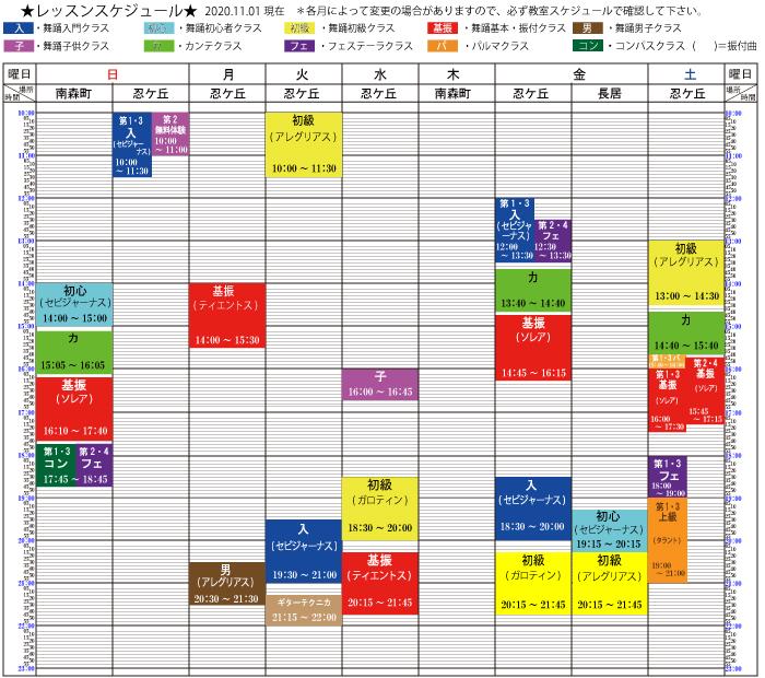 レッスンスケジュール7_2.jpg