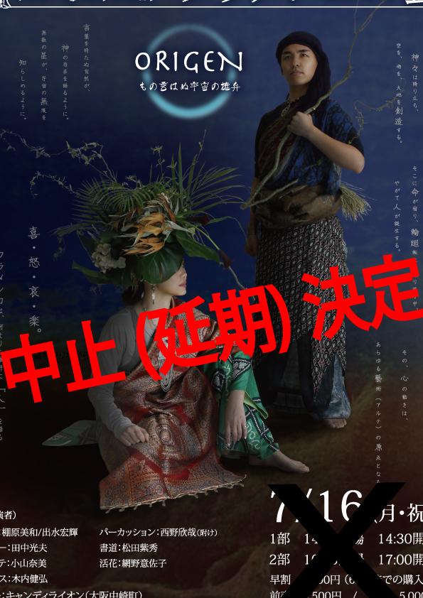 180724chrashiomote_web中止.jpg