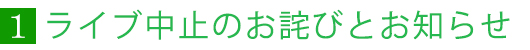 akubi0716中止.jpg