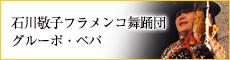 石川敬子フラメンコ舞踊団グルーポ・ペパ
